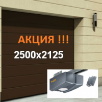 ВОРОТА HORMANN RENOMATIC 2500х2125
