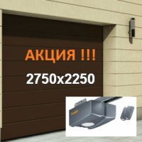 ВОРОТА HORMANN RENOMATIC 2750х2250